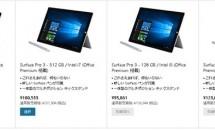 5/30まで、日本マイクロソフトが『Surface Pro 3』最大30%OFFの気まぐれセール開始 – 在庫状況