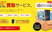 FREETEL、スマホ購入時に携帯端末の買取サービスを開始―iPhone 6 Plusは4.5万円など