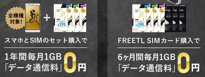 freetel-news-20160408