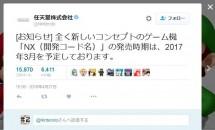 任天堂、次世代ゲーム機『NX』を2017年3月に発売へ