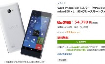 5.5型『VAIO Phone Biz(VPB0511S)』本日発売、価格・在庫状況