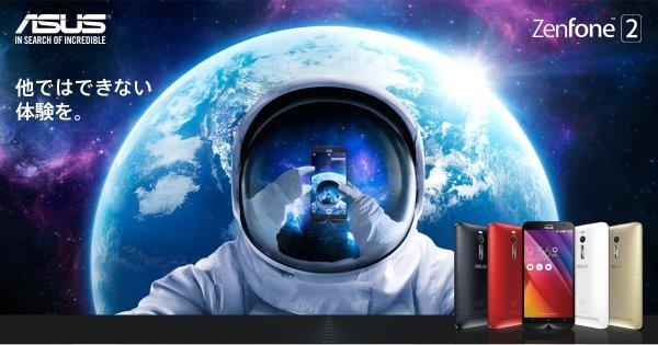 ASUS-ZenFone2-sale-20160520