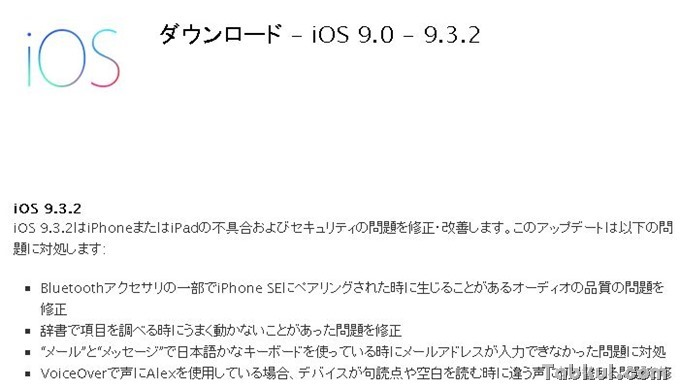 Apple-iOS-update-20160617
