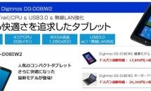 ドスパラ、1.78万円の8型『Diginnos DG-D08IW2』発表 – スペックほか