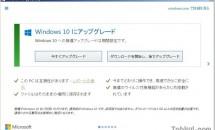 通知領域の『Windows 10 を入手する』は7/29以降より順次削除へ、アイコンを削除する方法