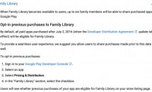 Google Playストア購入アプリやコンテンツの家族共有『Family Library』を7月より提供開始