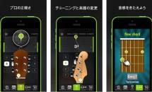 午後のレビュー:チューナーアプリ『Guitar Tuna』の使い方、iOS/Android対応
