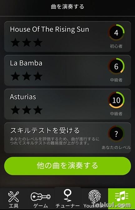 GuitarTuna-Review-7