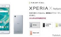 NTTドコモ、5型『Xperia X Performance SO-04H』発表 – 発売日・スペック