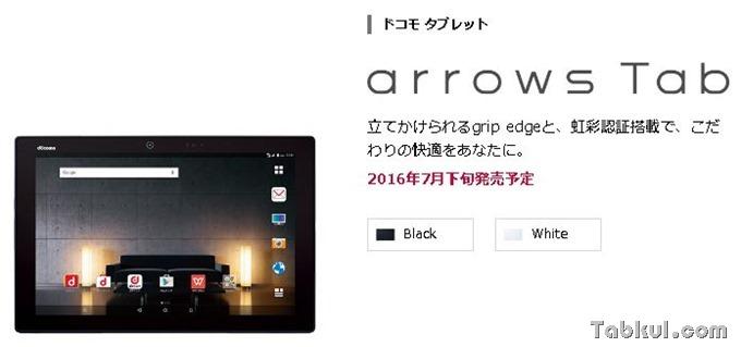 arrows-Tab-F-04H-1