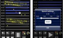 午後のレビュー:区間リピートなど多機能な音楽プレーヤー『Audipo』を試す
