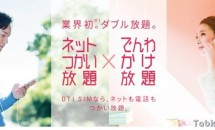 DTI SIM、通話定額オプション『でんわかけ放題』と『ネットつかい放題』プラン&キャンペーンを発表