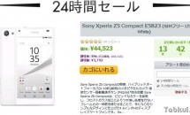 EXPANSYS、24時間セールで『Xperia Z5 Compact E5823』を値下げ中/技適あり