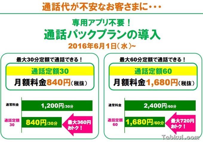 mineo-news-201605-31.1