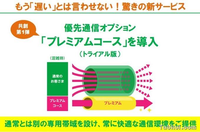 mineo-news-201605-31.2