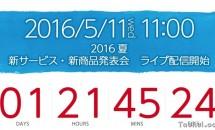 NTTドコモ、5月11日(水)11時より『2016夏 新サービス・新商品発表会』開催を発表 – ライブ中継・先行展示も