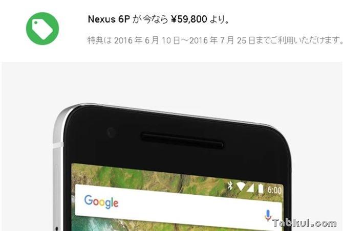 Nexus6p-sale-201606