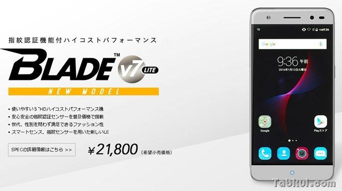 ZTE-BLADE-V7-Lite.1