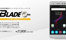 ZTEが2.18万円の2.5D 5型『BLADE V7 Lite』発表、スペック・発売日・対応周波数