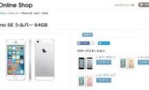 au、『iPhone SE』を月額1,980円で利用できる割引キャンペーン開始