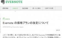 Evernote 料金値上げ発表、無料プランは同期2台までに制限
