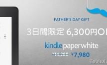 6/12まで6300円OFF!『Kindle Paperwhite』向け父の日セール実施中