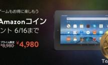 6/16終了:Fireタブレット購入で1000Amazonコインのプレゼント+4000円OFFクーポン