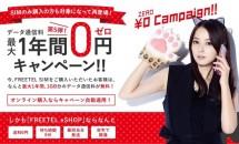 FREETEL、全SIMカード対象に1GB通信料0円キャンペーン開始