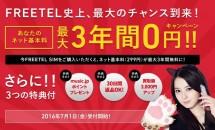 FREETEL、最大3年間0円キャンペーン発表 – ネット基本料299円→0円に