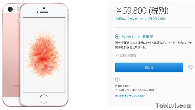 iphone-news-20160620