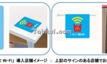 無料の『マクドナルド FREE Wi-Fi』、6月20日スタート・使い方