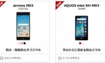 楽天モバイル、「arrows M03」と「AQUOS mini SH-M03」取扱を発表 – 価格