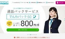 U-mobile、10分300回まで通話無料の格安SIM『SUPER Talk』発表、料金プラン・キャンペーン
