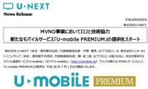U-NEXT、LTE使い放題の『U-mobile PREMIUM』発表 – 料金プラン