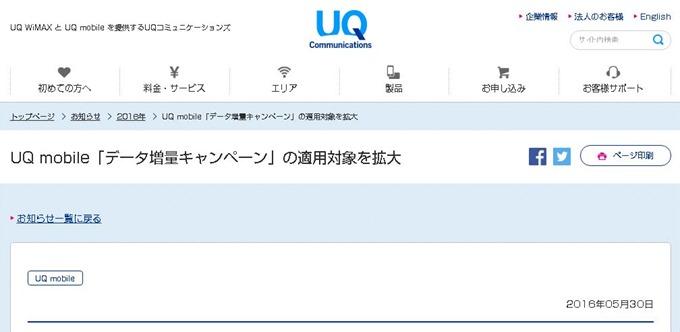 uq-mobile-20160602