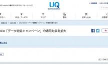 """UQ mobileの「データ増量キャンペーン」、""""ぴったりプラン""""新規契約も対象に"""