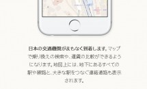 iOS10の「マップ」、日本でも乗換検索や運賃の比較が可能に