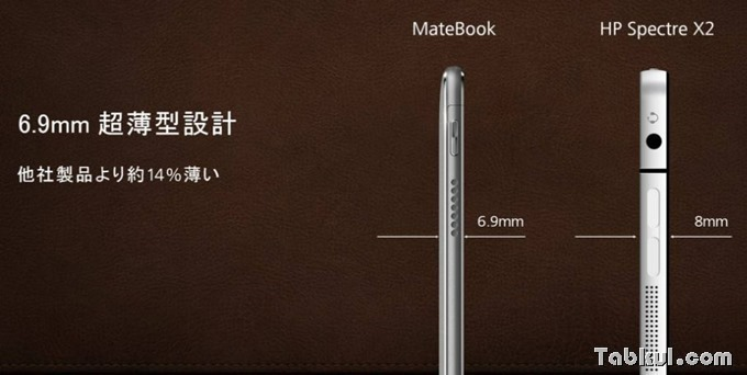 Huawei-MateBook-JP-06[2]