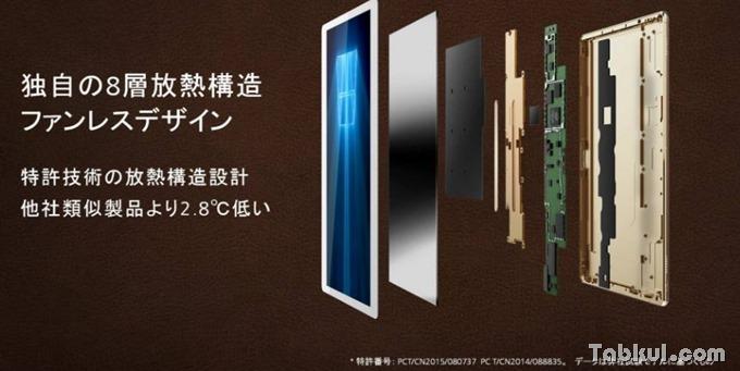 Huawei-MateBook-JP-08