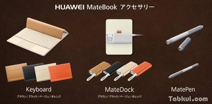 Huawei-MateBook-JP-12