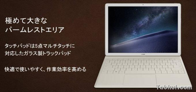 Huawei-MateBook-JP-17