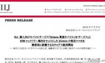 IIJ、8/1より郵便局でIIJmioの格安スマートフォン販売と発表、料金や利用方法を公開