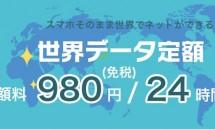 KDDI、海外1日980円の『世界データ定額』発表 – auスマホそのまま使える