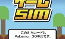 日本通信、ポケモンGO専用『b-mobile ゲームSIM』発表 – 価格・制限など