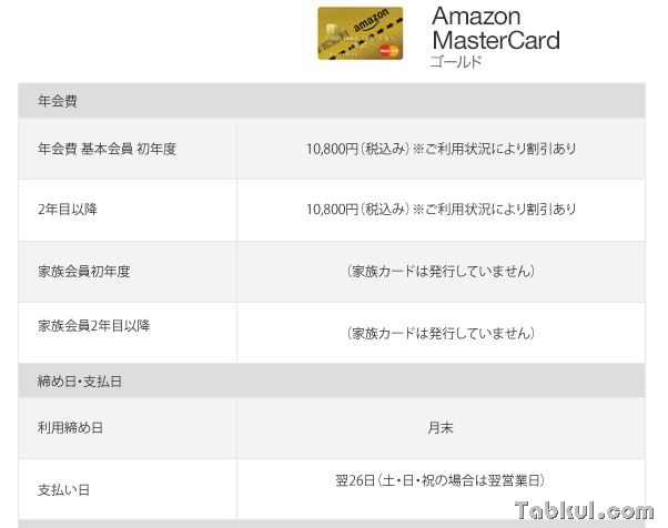 card-amazon-regist-4