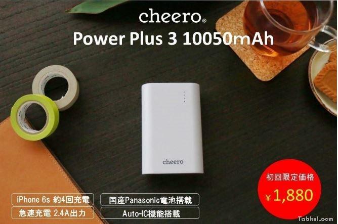 cheero-Power-Plus-3-10050mAh.1