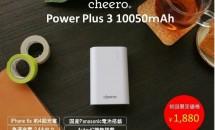 3000台限定で1,880円、大容量でコンパクトなモバイルバッテリー『cheero Power Plus 3 10050mAh』が発売/充電回数・サイズ感