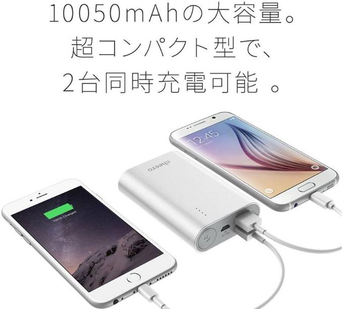 cheero-Power-Plus-3-10050mAh.4
