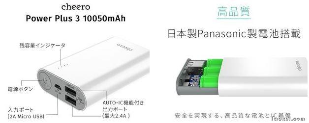 cheero-Power-Plus-3-10050mAh.7