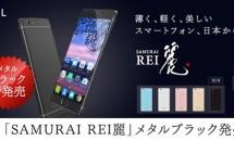 "FREETEL、SAMURAI REI 麗の""メタルブラック""販売開始を発表・価格"